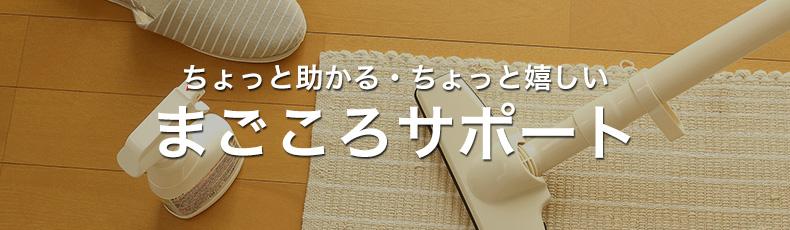 magokoro_title