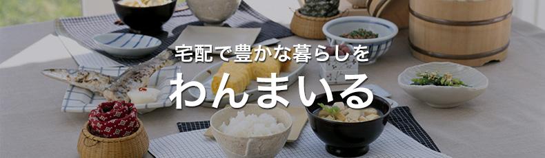 wanmairu_title